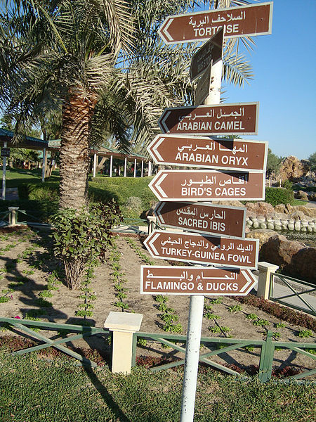 450px-Al_Areen_Wildlide_Park_Directions_